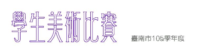 臺南市 105 學年度學生美術比賽